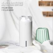 山景加濕器(200ml) USB香氛機 七彩氛圍夜燈白色 $399