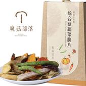 《魔菇部落》魔菇小食點 綜合菇蔬菜脆片(90gx1盒)