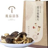 《魔菇部落》魔菇小食點 綜合菇脆片(75gx1盒)