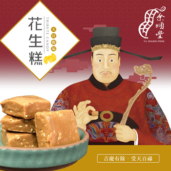 《余順豐》花生糕(250gx1包)