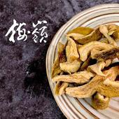 《梅嶺》原果味留 芭樂乾(120gx1包)