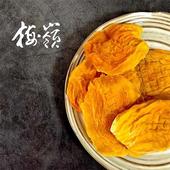 《梅嶺》原果味留 愛文芒果乾-原味(125gx1包)
