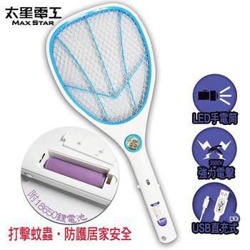 《太星電工》打耳蚊鋰電池USB充電式捕蚊拍(8號)