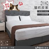 《床組【久澤木柞】》格調貓抓皮床架組-3.5尺單人(深灰色)