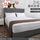 《床組【久澤木柞】》格調貓抓皮床組-6尺雙人加大(深灰色)