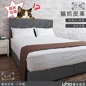 《床組【久澤木柞】》格調貓抓皮床組-5尺雙人(深灰色)