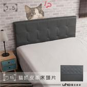 《床頭【久澤木柞】》格調貓抓皮床頭片(3.5尺單人沉穩紫)
