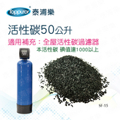 《【Toppuror 泰浦樂】》活性碳50公升(SF-15)(SF-15)