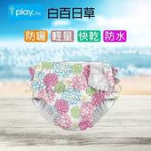 《美國 i play》寶寶泳褲/戲水免穿尿布 6M(白百日草)
