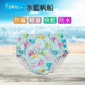 《美國 i play》寶寶泳褲/戲水免穿尿布 24M(水藍帆船)