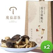 《魔菇部落》魔菇小食點 綜合菇脆片(75gx2盒)