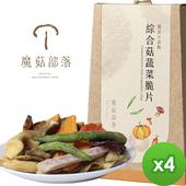 《魔菇部落》魔菇小食點 綜合菇蔬菜脆片(90gx4盒)