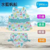 《美國 i play》寶寶泳衣+寶寶泳褲(戲水免穿尿布)12M(水藍帆船)