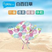 《美國 i play》寶寶防曬遮陽帽 9-18M(白百日草)