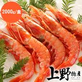 《上野物產》阿根廷天使紅蝦( 2000g土10%/盒 )(2盒)買就送:鮮脆刻花魷魚 (250g±10%) *1包