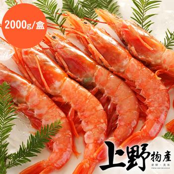 《上野物產》阿根廷天使紅蝦( 2000g土10%/盒 )(2盒)