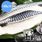 《上野物產》挪威薄鹽鯖魚片 ( 135g~145g/片 )(10片)買就送:鮮脆刻花魷魚 (250g±10%) *1包