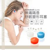 《hanlin》Ear69 無痛隔音舒眠塑形耳塞(橘色)
