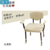 《海夫 日華》歐式洗澡椅 高耐重/座面加寬/舒適/台灣製(ZHTW1826)