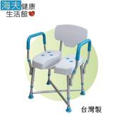 《海夫 日華》全方位洗澡椅 座面溝槽/前後都好洗/台灣製(ZHTW1825)