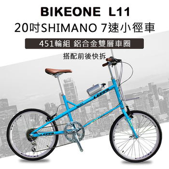 《BIKEONE》L11 20吋7速SHIMANO轉把小徑車 低跨點設計451輪徑輕小徑 僅重11kg時尚風格元素設計 滿足都會時尚移動需求(深藍)
