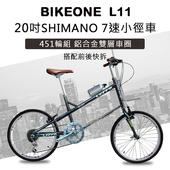 《BIKEONE》L11 20吋7速SHIMANO轉把小徑車 低跨點設計451輪徑輕小徑 僅重11kg時尚風格元素設計 滿足都會時尚移動需求(黑色)