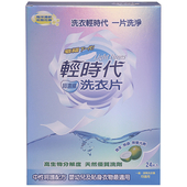 《皂福》輕時代超濃縮洗衣片24片 $55