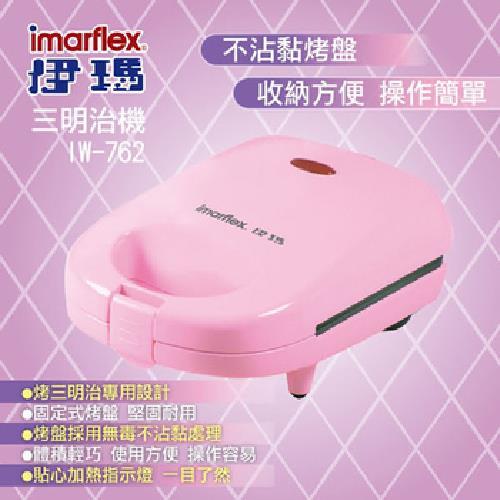 《imarflex 伊瑪》三明治機 IW-762