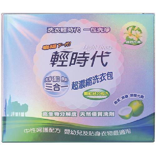 《皂福》輕時代三合一超濃縮洗衣包(20入)