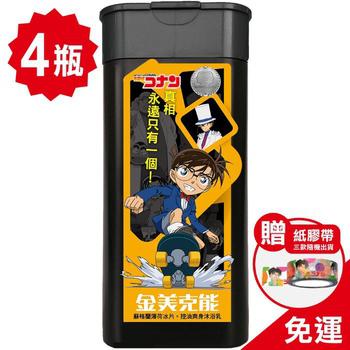《金美克能》柯南限量版沐浴乳180ml/瓶 (蘇格蘭薄荷冰片)(X4瓶)