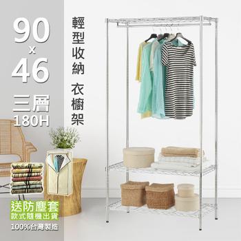 《KI WISH》經濟抗漲   90x46x180cm三層衣櫥架-附防塵套組(6K-18993)