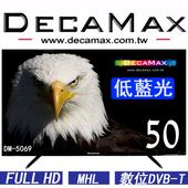 《DECAMAX》50吋LED多媒體液晶顯示器 + 數位視訊盒 DM-5069(DM-5069)