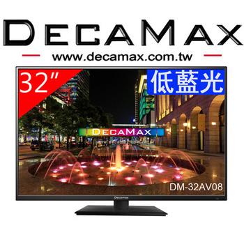 《DECAMAX》32吋LED液晶顯示器+類比視訊盒(DM-32AV08)(DM-32AV08)