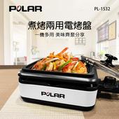 《POLAR 普樂》煮烤兩用電烤盤 PL-1532