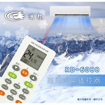 《N Dr.AV聖岡科技》【Dr.AV】RD-6088冷氣萬用遙控器(鴻龍牌)