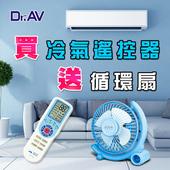 【N Dr.AV聖岡科技】買一送一經典款萬用冷氣遙控器(FM-102)+送360°USB強風扇(FAN-180)