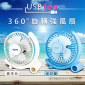 《N Dr.AV聖岡科技》【Dr.AV】買一送一360°USB強風扇白+藍(FAN-180) $199
