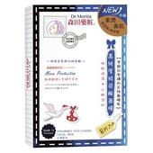 《森田藥粧》高純度玻尿酸面膜(8入)