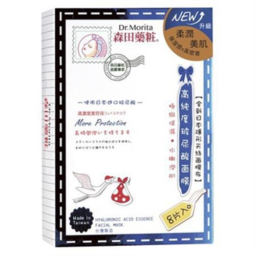 森田藥粧 高純度玻尿酸面膜(8入)