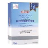《森田藥粧》活氧超水感保濕面膜(8入)
