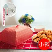 《佶之屋》簡約居家折疊保溫飯菜罩/餐罩(小)(橘色格子)