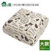 《佶之屋》簡約居家折疊保溫飯菜罩/餐罩(大)咖啡椰子 $299