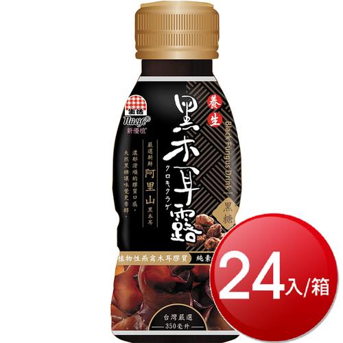 《整箱免運》生活黑木耳露350ml*24瓶/箱(黑糖)