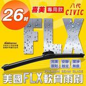 《FLX》【FLX】美國專利軟骨雨刷-專用款-8代CIVIC喜美05~08專用款(單支26吋)(喜美05~08專用款(單支26吋))