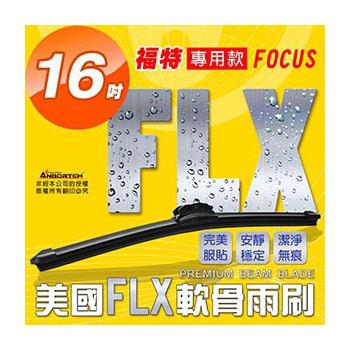 《FLX》美國專利軟骨雨刷-專用款-福特FOCUS 04~專用款(單支16吋)(福特FOCUS 04~專用款(單支16吋))
