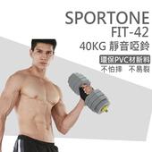 《SPORTONE》FIT-42 40kg可調式環保啞鈴 六角PVC包膠啞鈴 家用健身器材瘦臂練臂肌槓鈴啞鈴 一對可調節重量初學者啞鈴套裝(灰色)