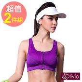 《Olivia》專業防震LEVEL-4 無鋼圈排汗速乾女用運動內衣(拉鍊款)-2件組(顏色隨機)(顏色隨機x2-S)