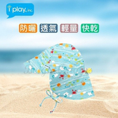 《美國 i play》護頸防曬帽9M~18M(海洋朋友)