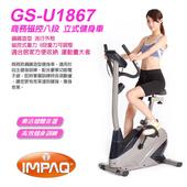 《IMPAQ英沛克》IMPAQ英沛克 - 台灣製造商務磁控八段健身車 - MQ-GSU1867(MQ-GSU1867)