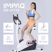 《IMPAQ英沛克》IMPAQ英沛克 - 台灣製造電子控制健身車 - MQ-GSU1712(MQ-GSU1712)